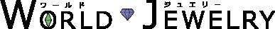 岩倉市の宝石店、ジュエリーショップ、オリジナルジュエリーならWORLD JEWELRY